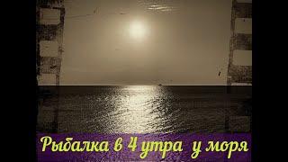 Рыбалка с берега в чёрном море Раннее утро 4 утра Севастополь