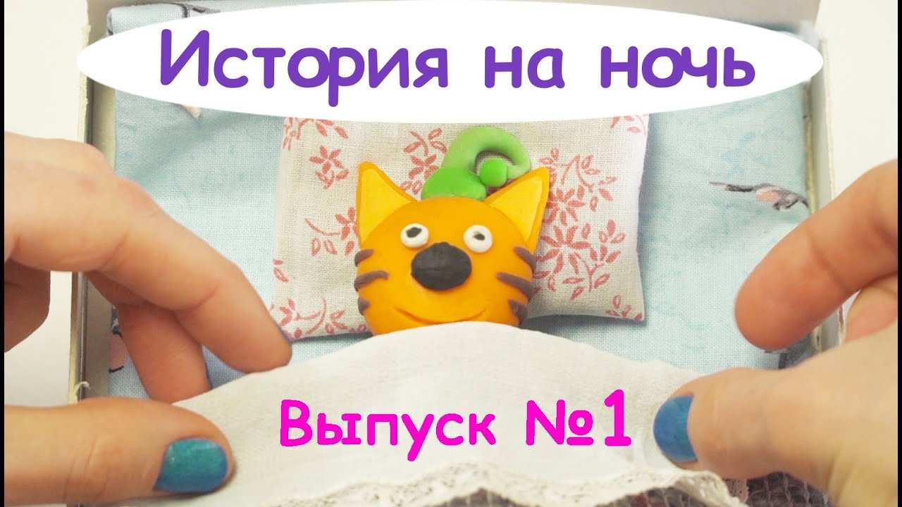 Три кота. История на ночь | Выпуск №1
