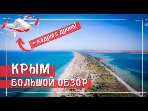 Автопутешествие по Крыму. Обзор пляжей и интересных мест полуострова. Крым с воздуха.