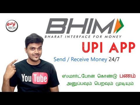 What Is BHIM UPI APP ? How To Use It ? Send / Receive Money From Mobile   Tamil Tech