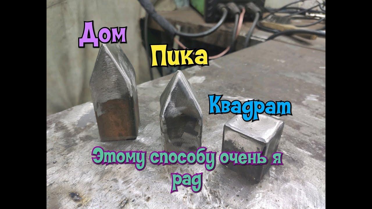 Секреты профильной трубы. 3 простых заглушки для профильной трубы
