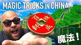 10 Magic Tricks in China | 魔术在中国
