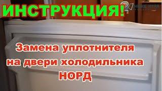 ПРОВЕРЕНО! НОРД - замена уплотнительной резинки холодильника.(, 2016-03-23T18:58:58.000Z)