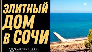 Смотреть видео Вилла в Сочи на берегу моря