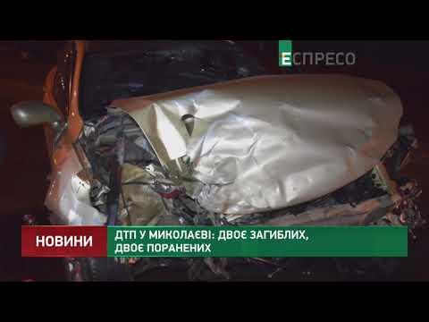 ДТП у Миколаєві: