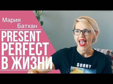 РАЗГОВОРНЫЙ АНГЛИЙСКИЙ в PRESENT PERFECT