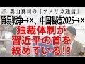 「貿易戦争」→×「中国製造2025」→×、独裁体制こそ習近平の首を絞めている!?|奥山真司の地政学「アメリカ通信」