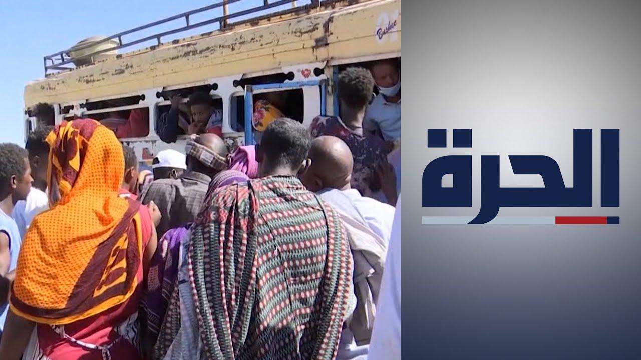 ممر إنساني من دون قيود للأمم المتحدة في منطقة تيغراي  - نشر قبل 20 ساعة