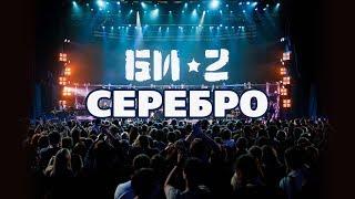 Би-2 - Серебро. История песни 1998 - 2017