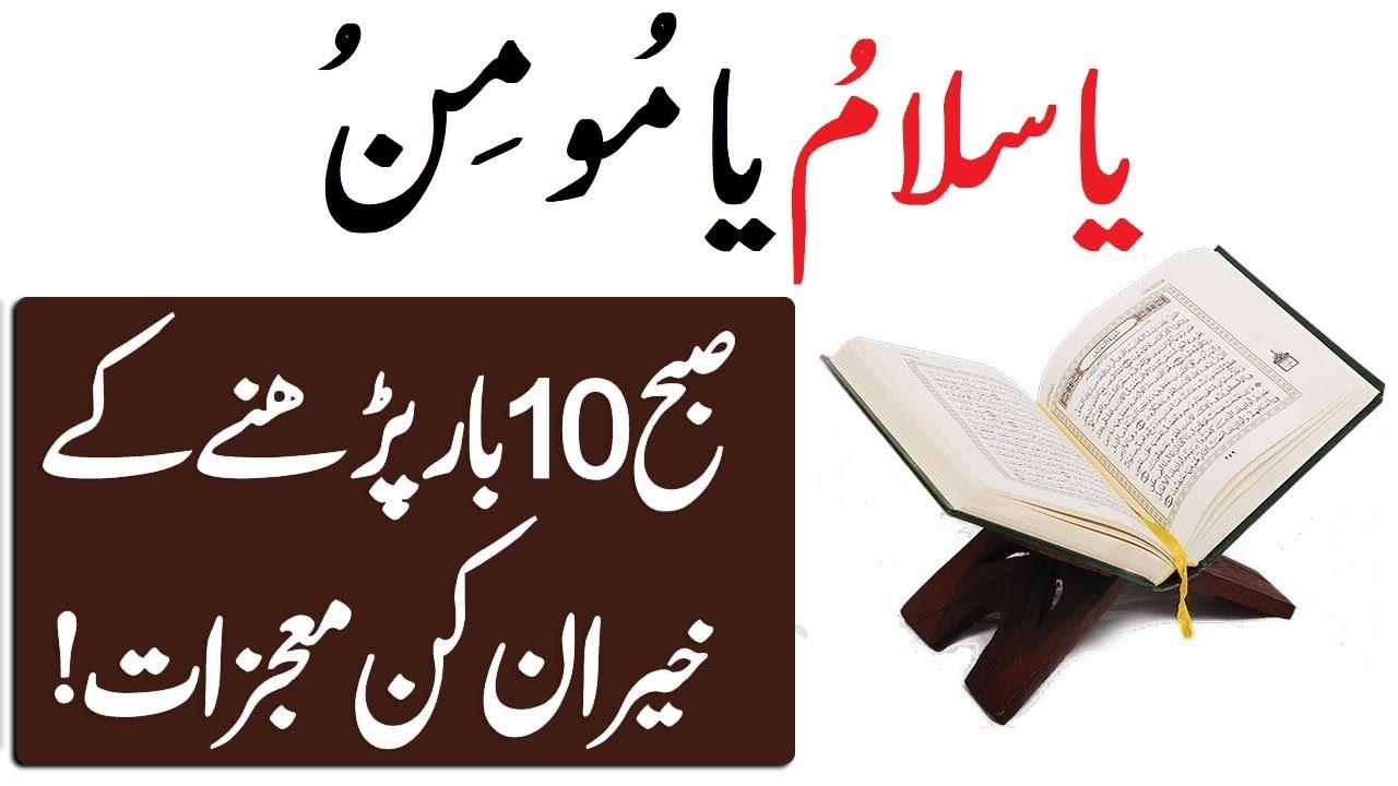Ya Salamu Ya Momin Meaning in Urdu | Ya Salamu Ka Wazifa | Ya Momin Ko  Parhny Ky Mojzat