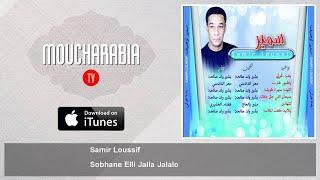 Samir Loussif - Sobhane Elli Jalla Jalalo