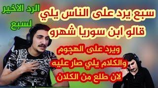سبع يرد على الناس يلي قالو ابن سوريا شهرو لسبع😱/ ويرد على الهجوم والكلام يلي صار عليه من المتابعين.