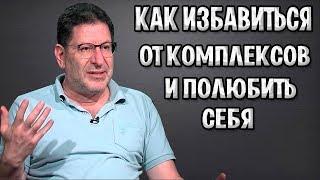 МИХАИЛ ЛАБКОВСКИЙ - КАК ИЗБАВИТЬСЯ ОТ КОМПЛЕКСОВ И ПОЛЮБИТЬ СЕБЯ