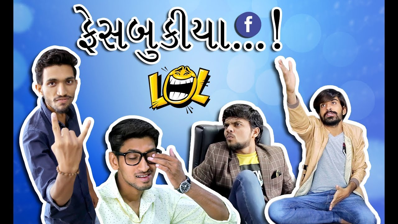 ફેસબુકીયા | LATEST GUJARATI COMEDY VIDEO 2018 (FACEBOOKIYA) | ALPHA ONE MEDIA