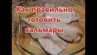 Как приготовить кальмары /чтобы они были мягкими