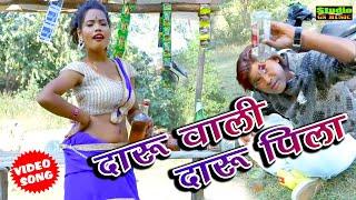 Download NEW KHORTHA  || DARU WALI DARU PILA || दारू वाली दारू पीला MP3 song and Music Video