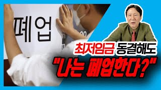 """[정완진TV] 최저임금 동결해도...""""나는 폐…"""