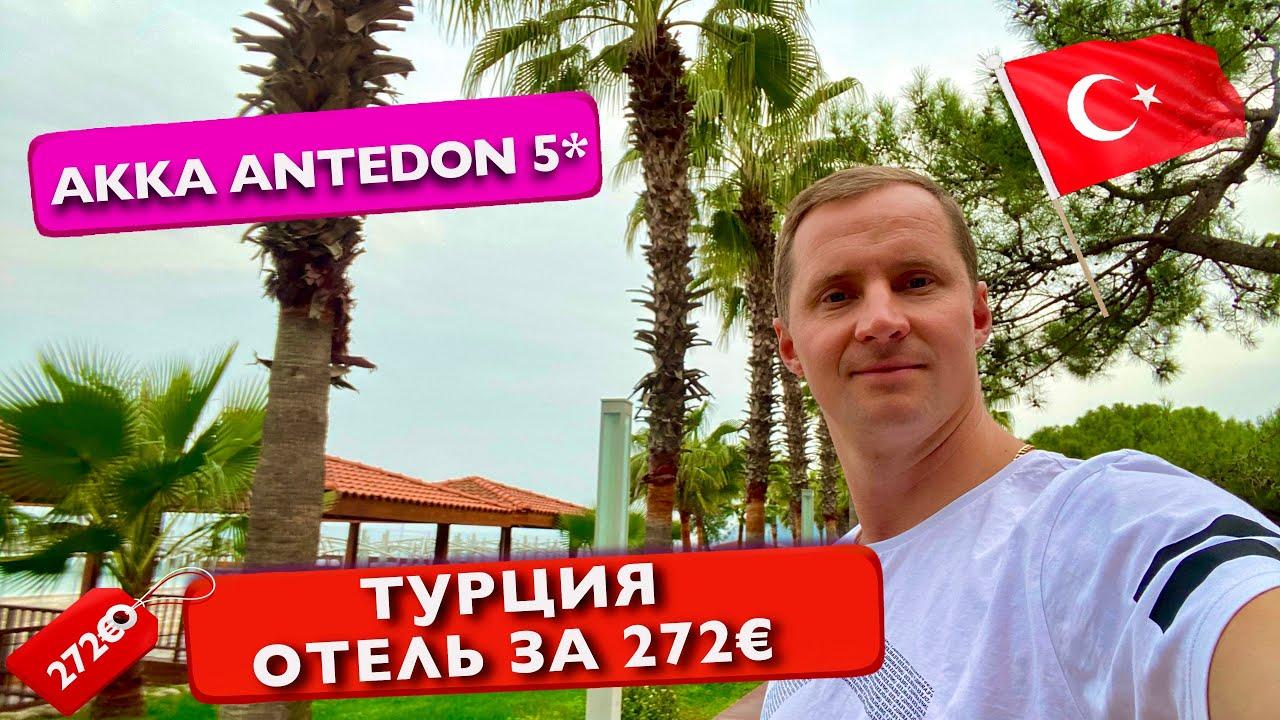 Турция Отель за 272€ Новый номер Переехали. Секреты купания зимой, море, пляж, спа Akka Antedon 5*