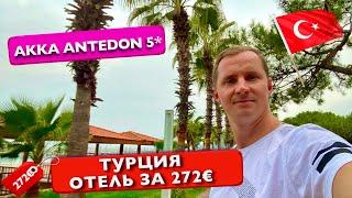 Турция Отель за 272 Новыи номер Переехали Секреты купания зимои море пляж спа Akka Antedon 5