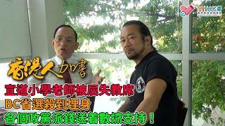 Publication Date: 2020-10-09 | Video Title: 香港人加書 EP 04a - 宣道小學老師被砌生豬肉傳播港獨