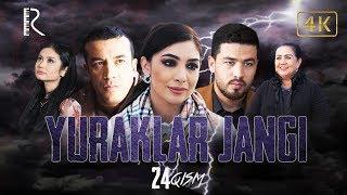 Yuraklar jangi (o'zbek serial) | Юраклар жанги (узбек сериал) 24-qism