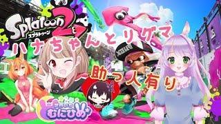 【switch】新武器でガチ勢とリグマ!?☆【スプラトゥーン2】
