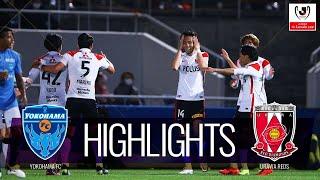 横浜FCvs浦和レッズ ルヴァン杯 第3節