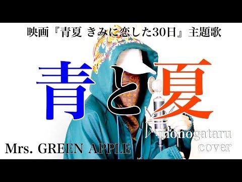 青と夏 - Mrs. GREEN APPLE (cover)