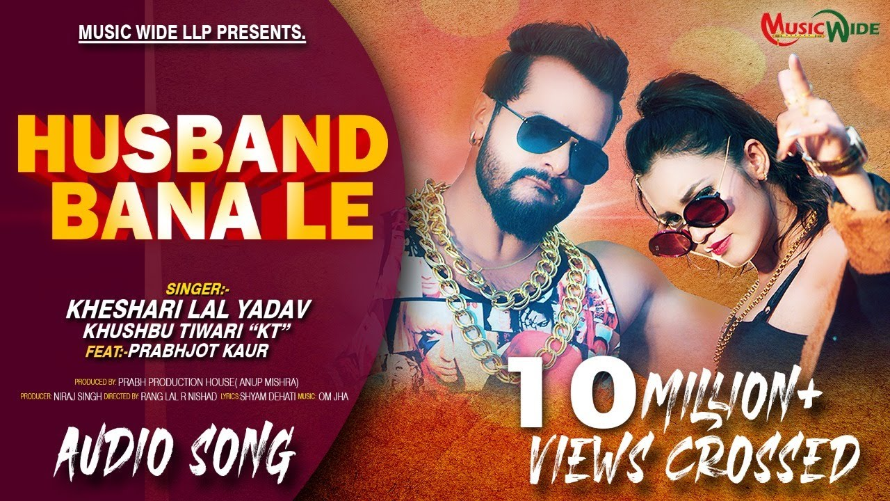 Download #Khesari Lal Yadav | हसबैंड बना ले |#Khushbu Tiwari (KT) | Husband Bana Le | Bhojpuri New Song 2020