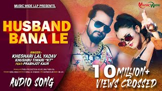 #Khesari Lal Yadav   हसबैंड बना ले  #Khushbu Tiwari (KT)   Husband Bana Le   Bhojpuri New Song 2020