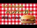 【作ってみた】おうちでマックのハンバーガー【再現レシピ】