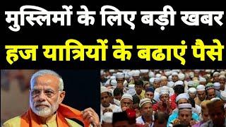 मोदी सरकार का मक्का मदीना पर खतरनाक ऐलान । हर मुसलमान। एक बार जरूर देखें । PM Modi On Mecca Madina