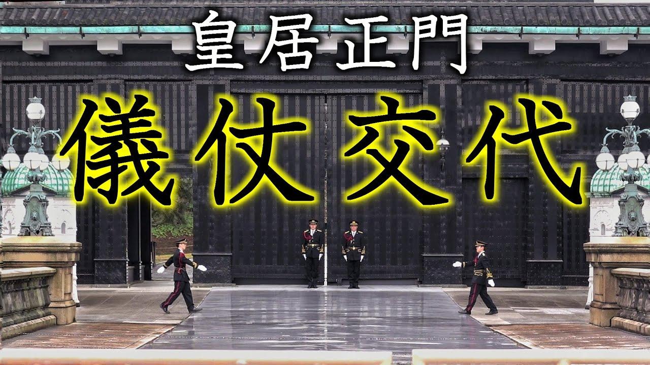 【品位と威厳】現代版「威儀の者」 皇宮護衛官の皇居正門儀仗勤務と儀仗交代