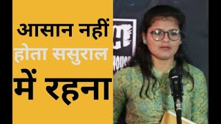 Sasural Mein Rahana | Isha Choudhary | Hindi Poem | Your Manch | Open Mic | Shayari |