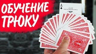 ИНТЕРЕСНЫЙ ФОКУС С КАРТАМИ ДЛЯ НАЧИНАЮЩИХ / ОБУЧЕНИЕ