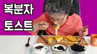 냠냠할머니 먹방) 복분자 잼 원팬 토스트, 복분자 요거…