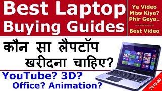 Laptop buying guide 2019 Hindi | Laptop for youtube video editing | konsa laptop kharidna chahiye