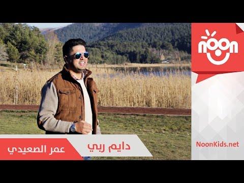 عمر الصعيدي - دايم ربي | Omar Alsaidie - Dayem Rabbi thumbnail