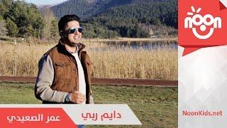 عمر الصعيدي - دايم ربي | Omar Alsaidie - Dayem Rabbi