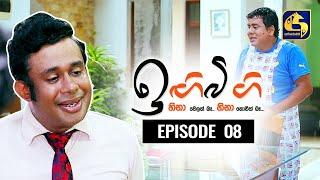 IGI BIGI Episode 08 || ඉඟිබිඟි II 28th June 2020 Thumbnail