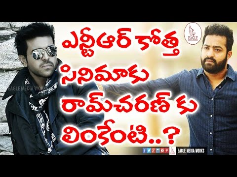 NTR and RamCharan New Movie Gossip Going Viral | Eagle Media Works