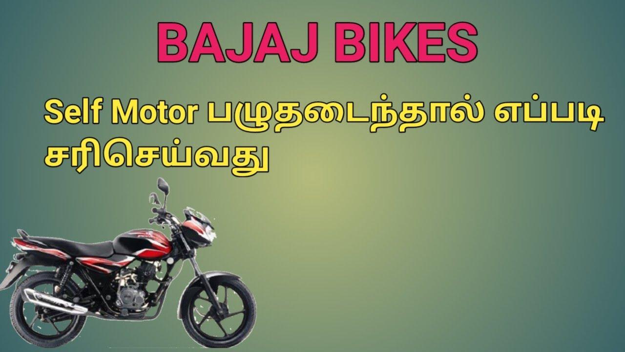 Bajaj bikes Self motor service/தமிழ்