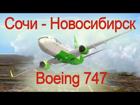 Сочи - Новосибирск. Boeing 737. S7 Airlines.