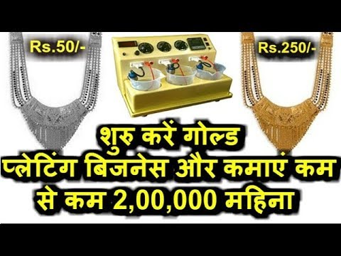 Gold plating on jewelry, manufacturing business in india, सब