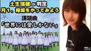 【欅坂46】 土生瑞穂が判定!!「月イチ、欅坂をやってみよう!」 課 【欅...