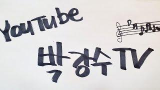 박강수TV  /아무때나 라이브방송