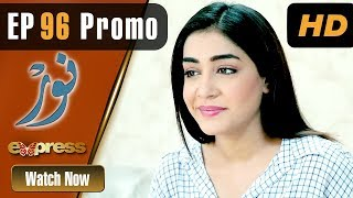 Pakistani Drama | Noor - Episode 96 Promo | Express Entertainment Dramas | Asma, Agha Talal, Adnan
