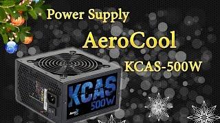 aeroCool KCAS-500W - Обзор и распаковка бюджетного БП