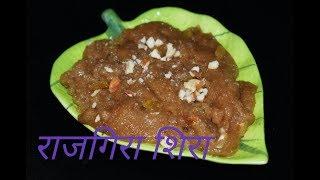 उपवासाचा पौष्टिक व चविष्ट राजगिऱ्याचा शिरा  Rajgira Sheera Fasting Recipe By Tanuja.