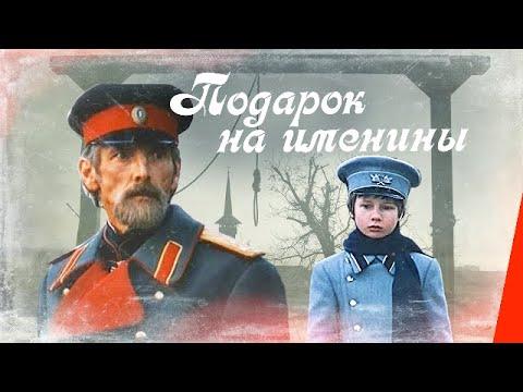 Подарок на именины (1991) фильм